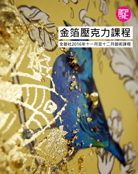 Gilding Painting Course<br>金箔壓克力課程