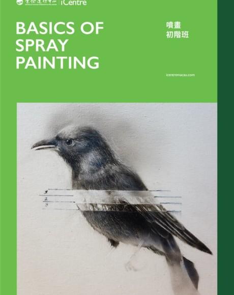 Basic Of Spray Painting 2018<br>噴槍初階 2018 工作坊
