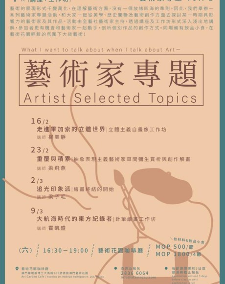 Artist Selected Topics<br>藝術家專題開講!