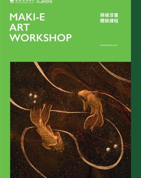Maki-e Art Workshop<br>蒔繪漆畫體驗課程